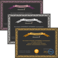 Сертификаты дилеров от фабрики электрокаминов «Гленрич»
